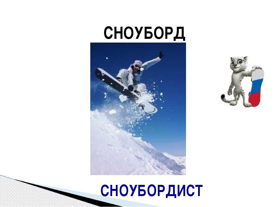 СНОУБОРДИСТ СНОУБОРД