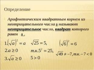 Определение Арифметическим квадратным корнем из неотрицательного числа a назы