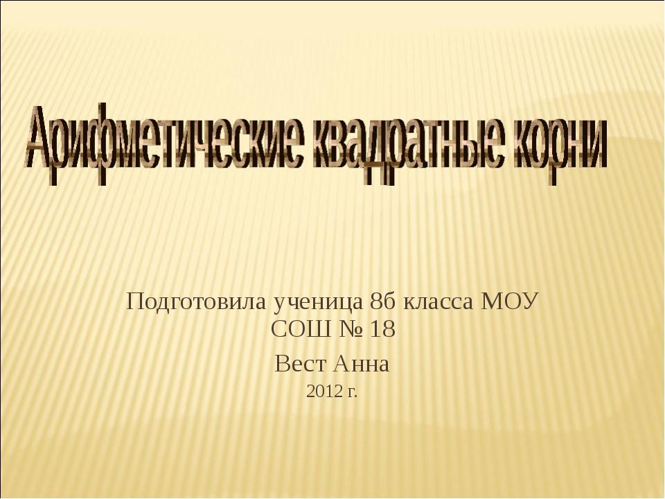 Подготовила ученица 8б класса МОУ СОШ № 18 Вест Анна 2012 г.