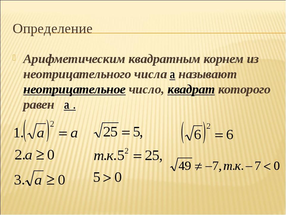 Определение Арифметическим квадратным корнем из неотрицательного числа a назы...
