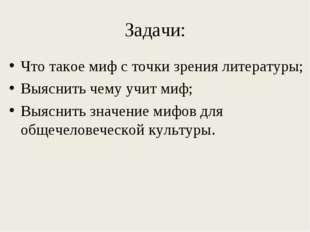 Задачи: Что такое миф с точки зрения литературы; Выяснить чему учит миф; Выяс