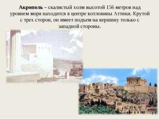 Акрополь – скалистый холм высотой 156 метров над уровнем моря находится в цен