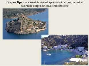Остров Крит – самый большой греческий остров, пятый по величине остров вСре