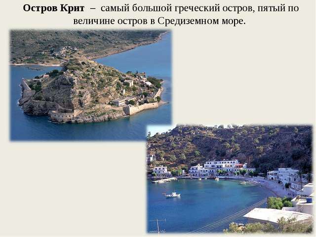Остров Крит – самый большой греческий остров, пятый по величине остров вСре...