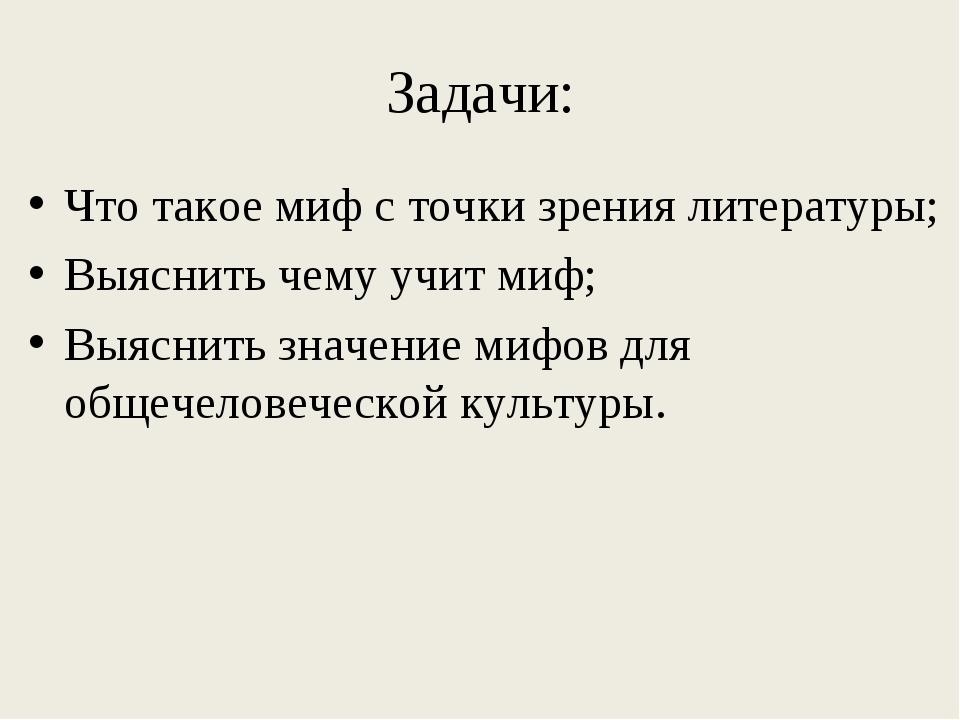 Задачи: Что такое миф с точки зрения литературы; Выяснить чему учит миф; Выяс...