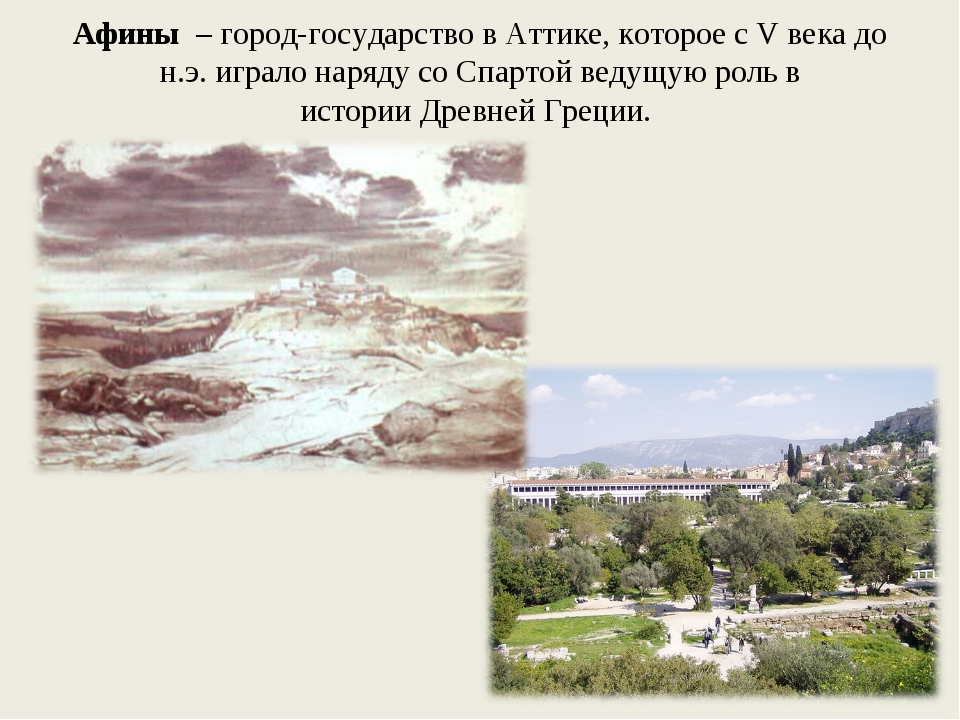 Афины – город-государство вАттике, которое с V века до н.э. играло наряду со...