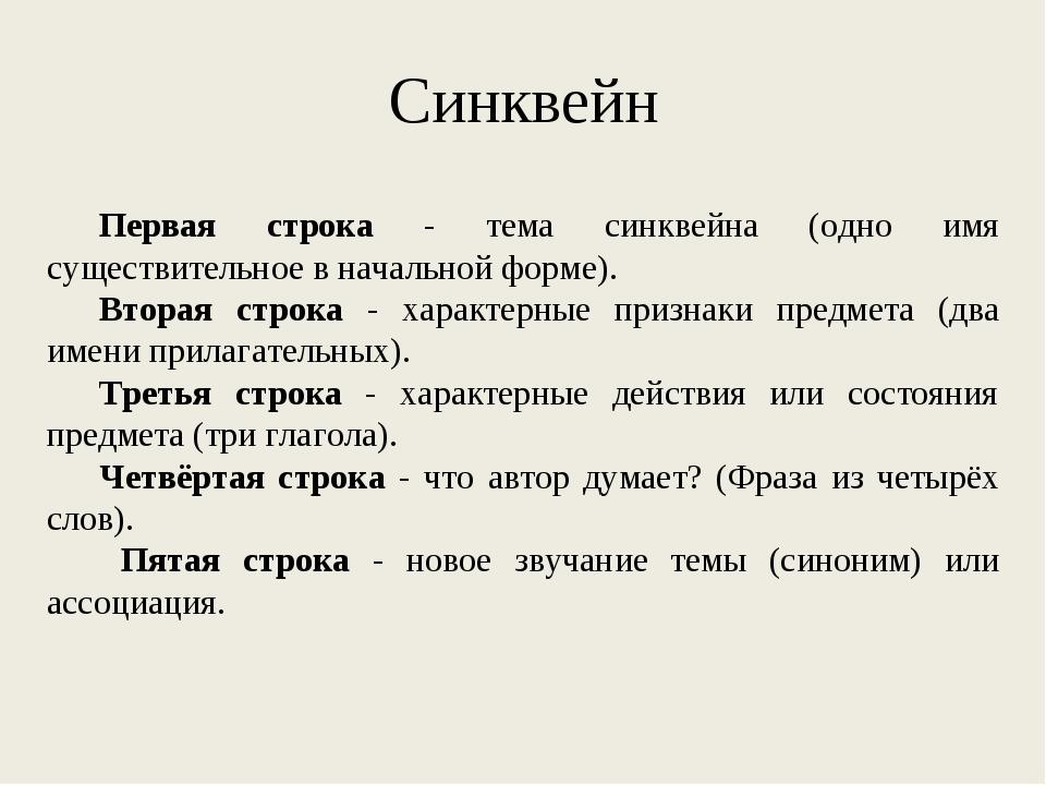 Синквейн Первая строка - тема синквейна (одно имя существительное в начальной...