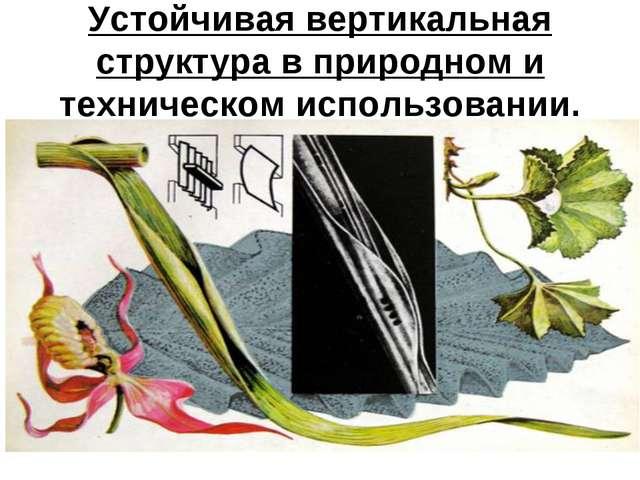 Стволовая архитектура. Устойчивая вертикальная структура в природном и технич...