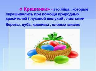 « Крашенки» - это яйца , которые окрашивались при помощи природных красителе