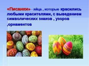 «Писанки» - яйца , которые красились любыми красителями, с выведением символи