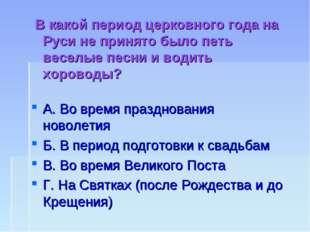 В какой период церковного года на Руси не принято было петь веселые песни и