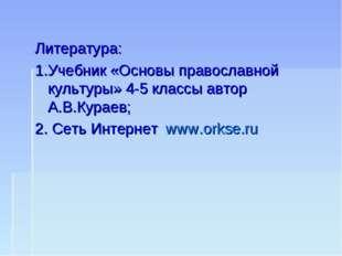 Литература: 1.Учебник «Основы православной культуры» 4-5 классы автор А.В.Кур