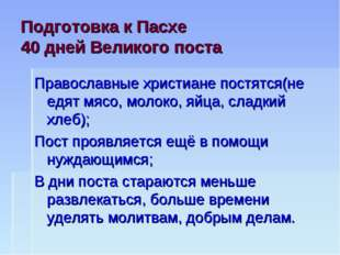 Подготовка к Пасхе 40 дней Великого поста Православные христиане постятся(не