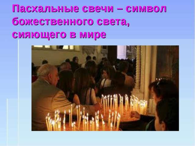 Пасхальные свечи – символ божественного света, сияющего в мире