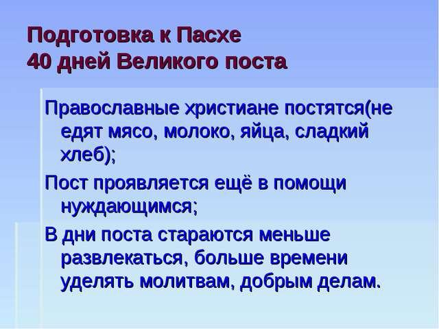 Подготовка к Пасхе 40 дней Великого поста Православные христиане постятся(не...