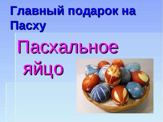 Главный подарок на Пасху Пасхальное яйцо