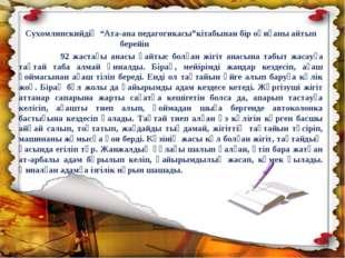 """Сухомлинскийдің """"Ата-ана педагогикасы""""кітабынан бір оқиғаны айтып берейін 92"""