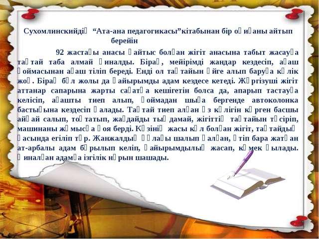 """Сухомлинскийдің """"Ата-ана педагогикасы""""кітабынан бір оқиғаны айтып берейін 92..."""