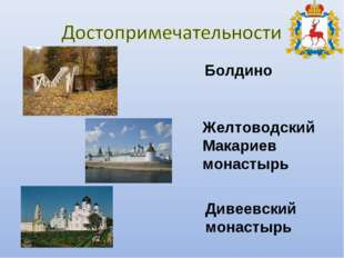 Болдино Желтоводский Макариев монастырь Дивеевский монастырь