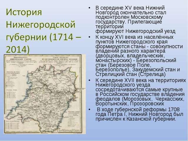 В серединеXV векаНижний Новгород окончательно стал подконтроленМосковскому...