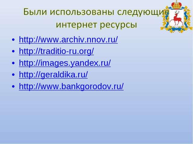 http://www.archiv.nnov.ru/ http://traditio-ru.org/ http://images.yandex.ru/ h...