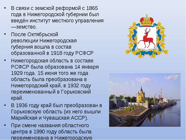 В связи с земской реформой с1865 годавНижегородской губерниибыл введён ин...