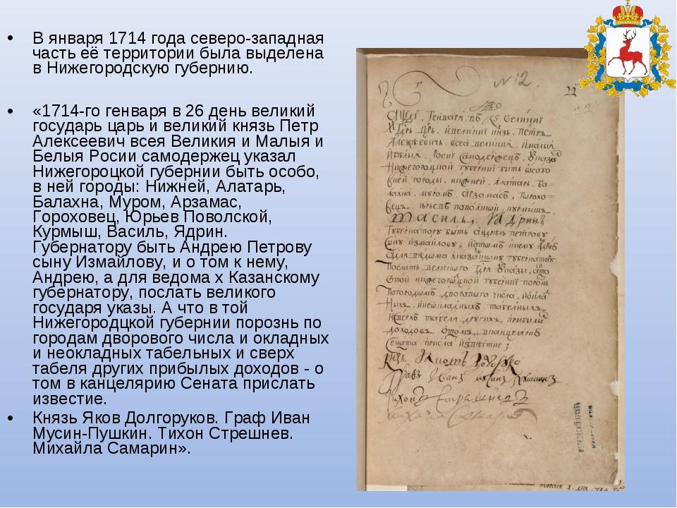 В января1714 годасеверо-западная часть её территории была выделена в Нижего...