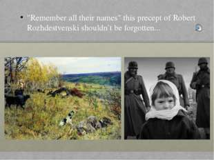 """Remember all their names"" this precept of Robert Rozhdestvenski shouldn't be"