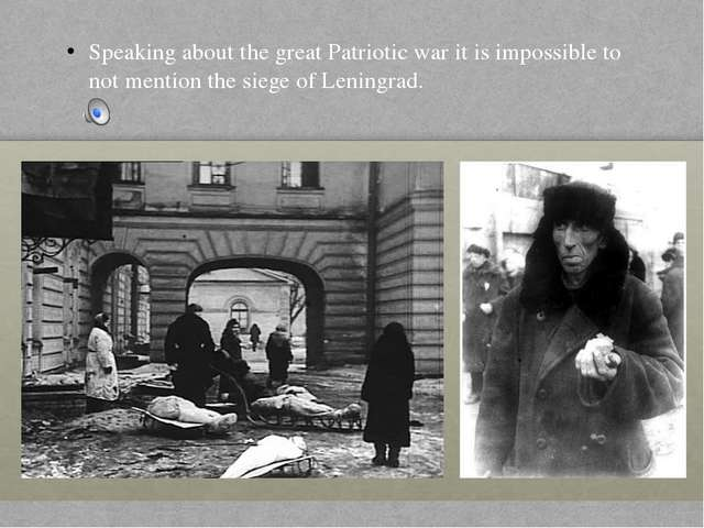 Speaking about the great Patriotic war it is impossible to not mention the si...