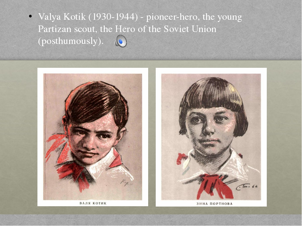 Valya Kotik (1930-1944) - pioneer-hero, the young Partizan scout, the Hero of...
