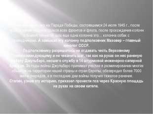 Мало кто знает, что на Параде Победы, состоявшемся 24 июля 1945 г., после про