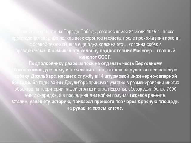 Мало кто знает, что на Параде Победы, состоявшемся 24 июля 1945 г., после про...