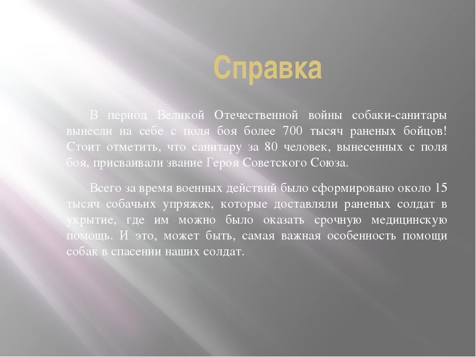 Справка В период Великой Отечественной войны собаки-санитары вынесли на себе...