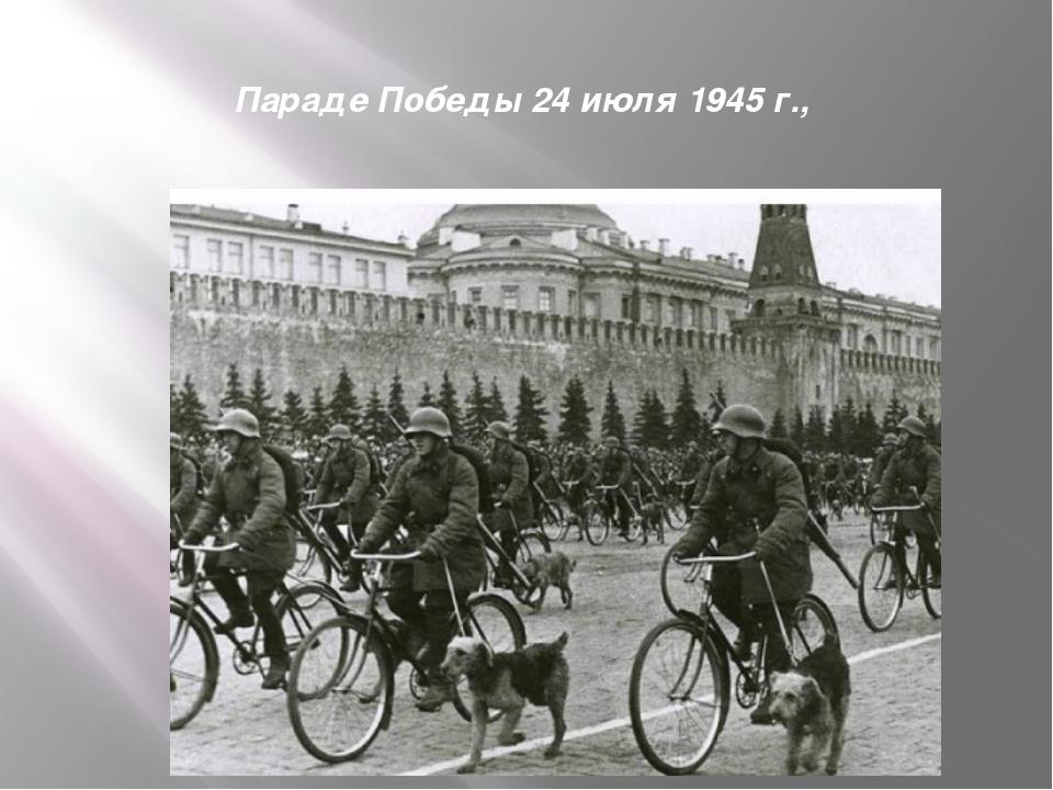 Параде Победы 24 июля 1945 г.,