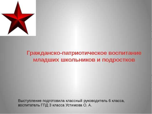 Гражданско-патриотическое воспитание младших школьников и подростков Выступле...