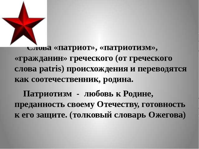 Слова «патриот», «патриотизм», «гражданин» греческого (от греческого слова p...