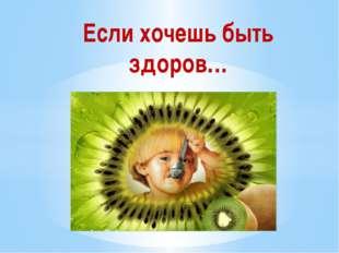 Пирамида правильного питания Овощи и фрукты Растительное масло Зерновые проду