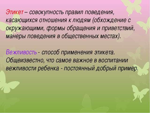Этикет – совокупность правил поведения, касающихся отношения к людям (обхожде...