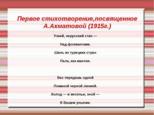 Первое стихотворение,посвященное А.Ахматовой (1915г.) Узкий, нерусский стан —
