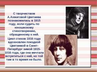 С творчеством А.Ахматовой Цветаева познакомилась в 1915 году, если судить по