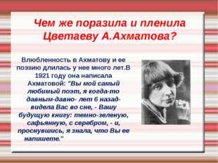 Чем же поразила и пленила Цветаеву А.Ахматова?  Влюбленность в Ахматову и ее