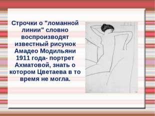 """Строчки о """"ломанной линии"""" словно воспроизводят известный рисунок Амадео Мод"""