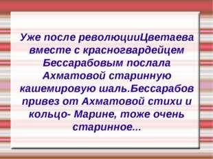 Уже после революцииЦветаева вместе с красногвардейцем Бессарабовым послала Ах