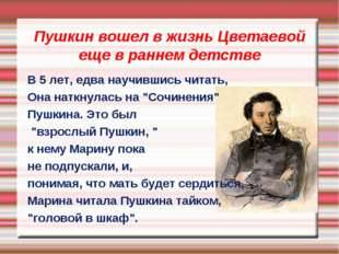 Пушкин вошел в жизнь Цветаевой еще в раннем детстве В 5 лет, едва научившись