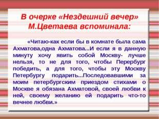 В очерке «Нездешний вечер» М.Цветаева вспоминала: «Читаю-как если бы в комна
