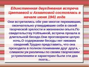 Единственная двухдневная встреча Цветаевой и Ахматовой состоялась в начале ию