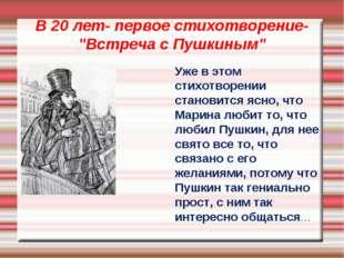 """В 20 лет- первое стихотворение- """"Встреча с Пушкиным"""" Уже в этом стихотворении"""
