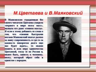 М.Цветаева и В.Маяковский В Маяковском страдающая без своего читателя Цветаев