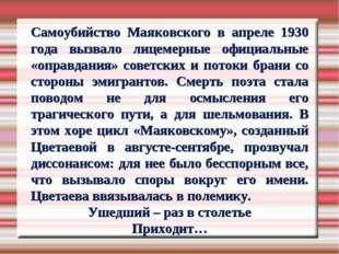 Самоубийство Маяковского в апреле 1930 года вызвало лицемерные официальные «о