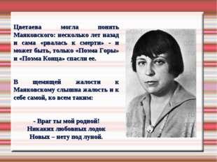 Цветаева могла понять Маяковского: несколько лет назад и сама «рвалась к сме